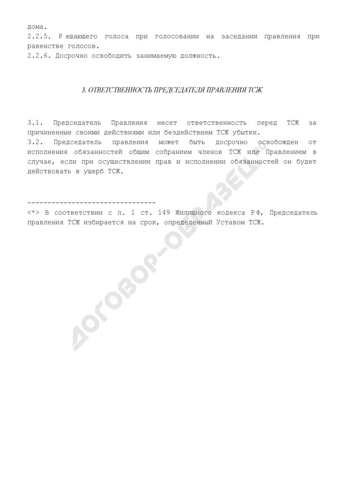 Положение о председателе правления товарищества собственников жилья. Страница 3