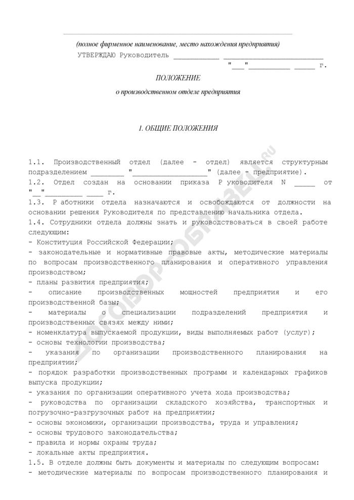 Положение о производственном отделе предприятия. Страница 1