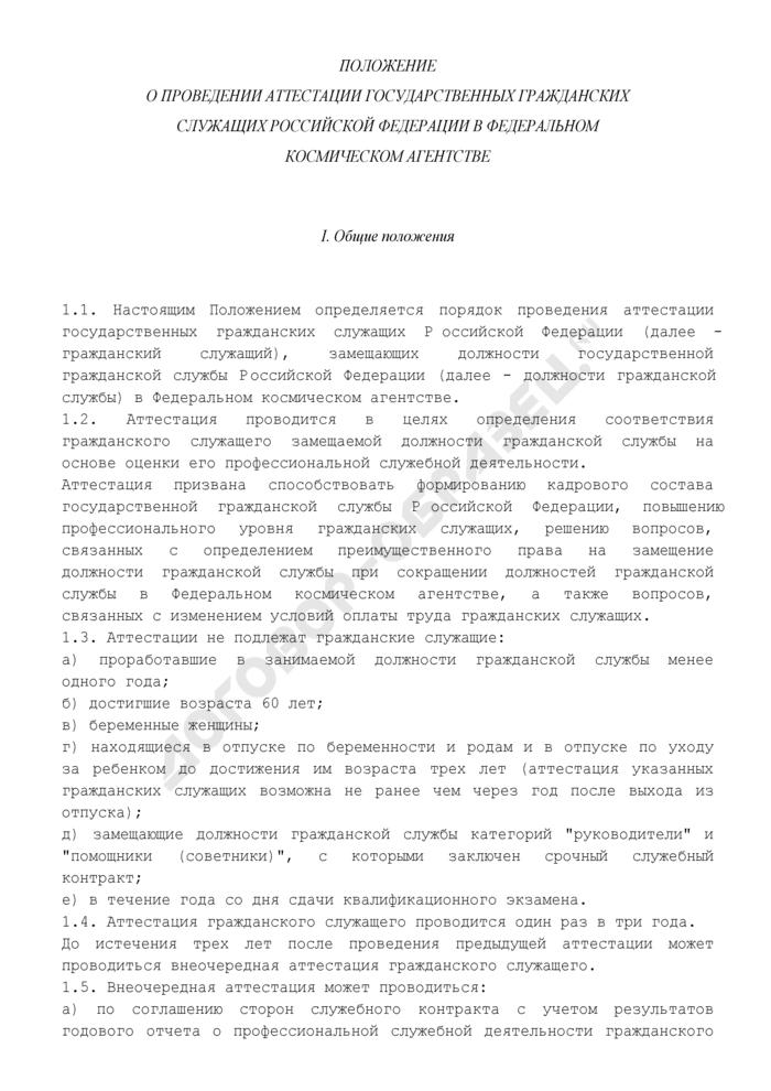 Положение о проведении аттестации государственных гражданских служащих Российской Федерации в Федеральном космическом агентстве. Страница 1