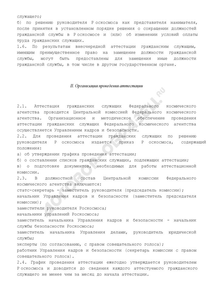 Положение о проведении аттестации государственных гражданских служащих Российской Федерации в Федеральном космическом агентстве. Страница 2