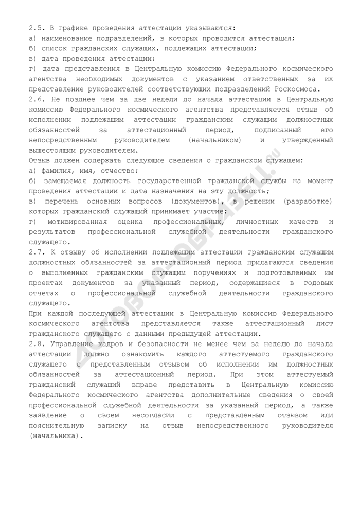 Положение о проведении аттестации государственных гражданских служащих Российской Федерации в Федеральном космическом агентстве. Страница 3