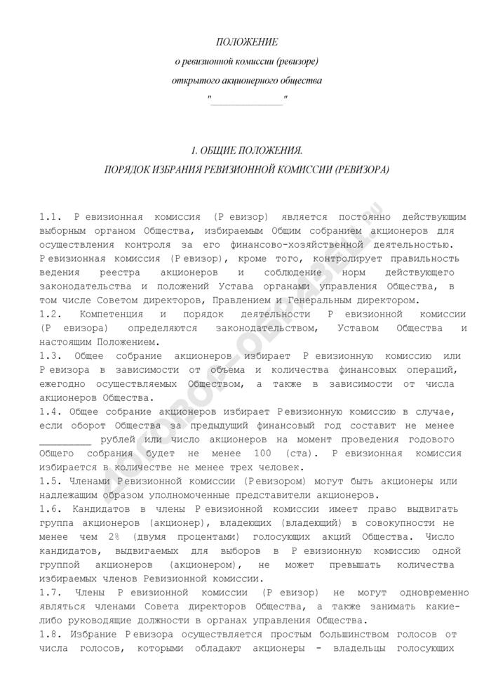 Положение о ревизионной комиссии (ревизоре) открытого акционерного общества. Страница 1