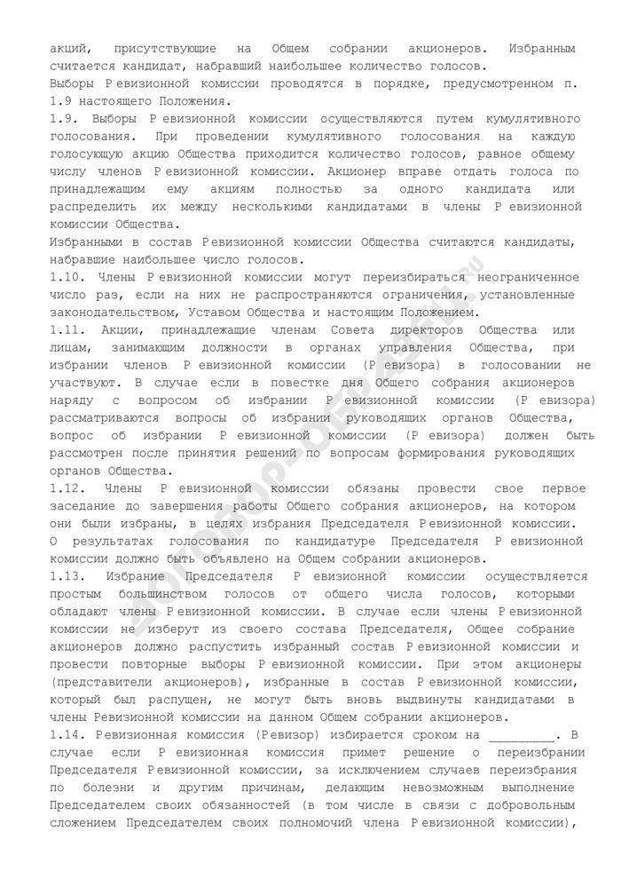 Положение о ревизионной комиссии (ревизоре) открытого акционерного общества. Страница 2