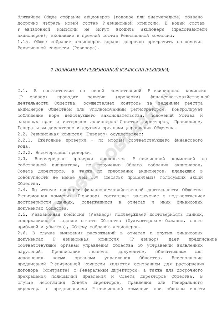 Положение о ревизионной комиссии (ревизоре) открытого акционерного общества. Страница 3