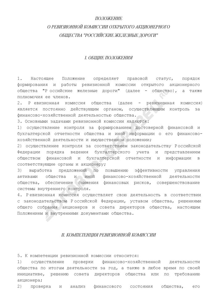 """Положение о ревизионной комиссии открытого акционерного общества """"Российские железные дороги. Страница 1"""