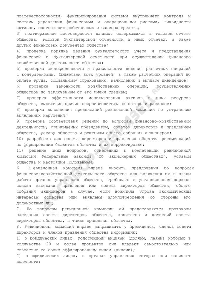 """Положение о ревизионной комиссии открытого акционерного общества """"Российские железные дороги. Страница 2"""