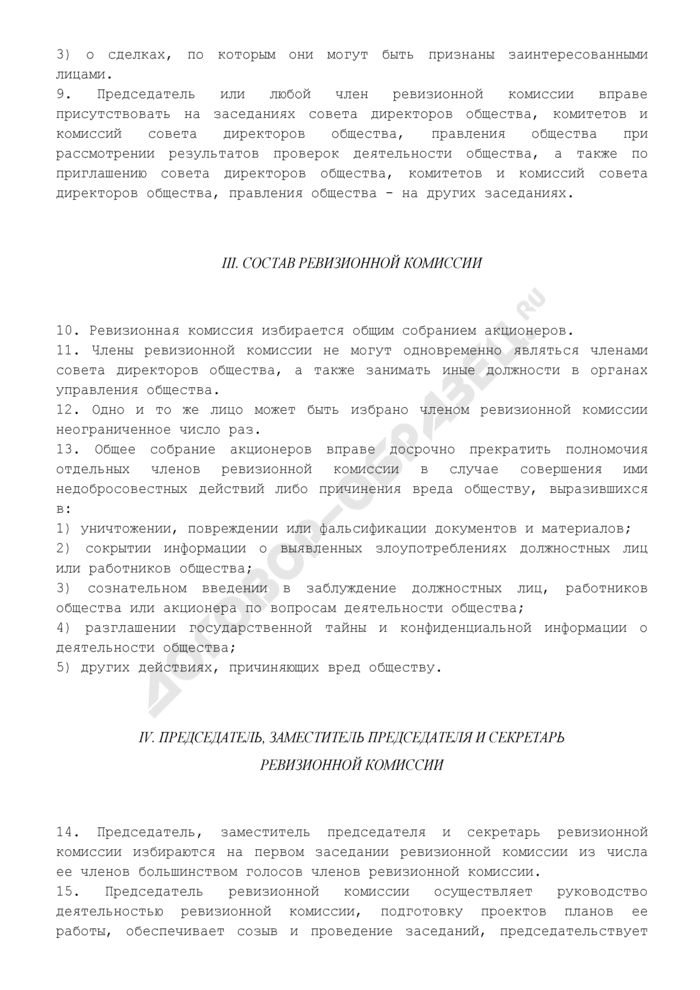 """Положение о ревизионной комиссии открытого акционерного общества """"Российские железные дороги. Страница 3"""
