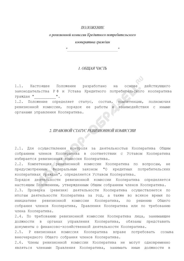Положение о ревизионной комиссии кредитного потребительского кооператива граждан. Страница 1