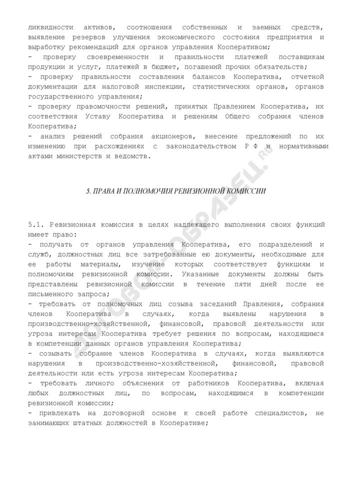 Положение о ревизионной комиссии кредитного потребительского кооператива граждан. Страница 3