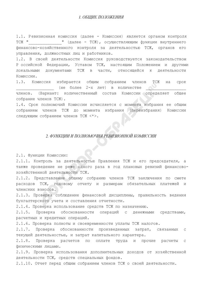 Положение о ревизионной комиссии (ревизоре) товарищества собственников жилья. Страница 1