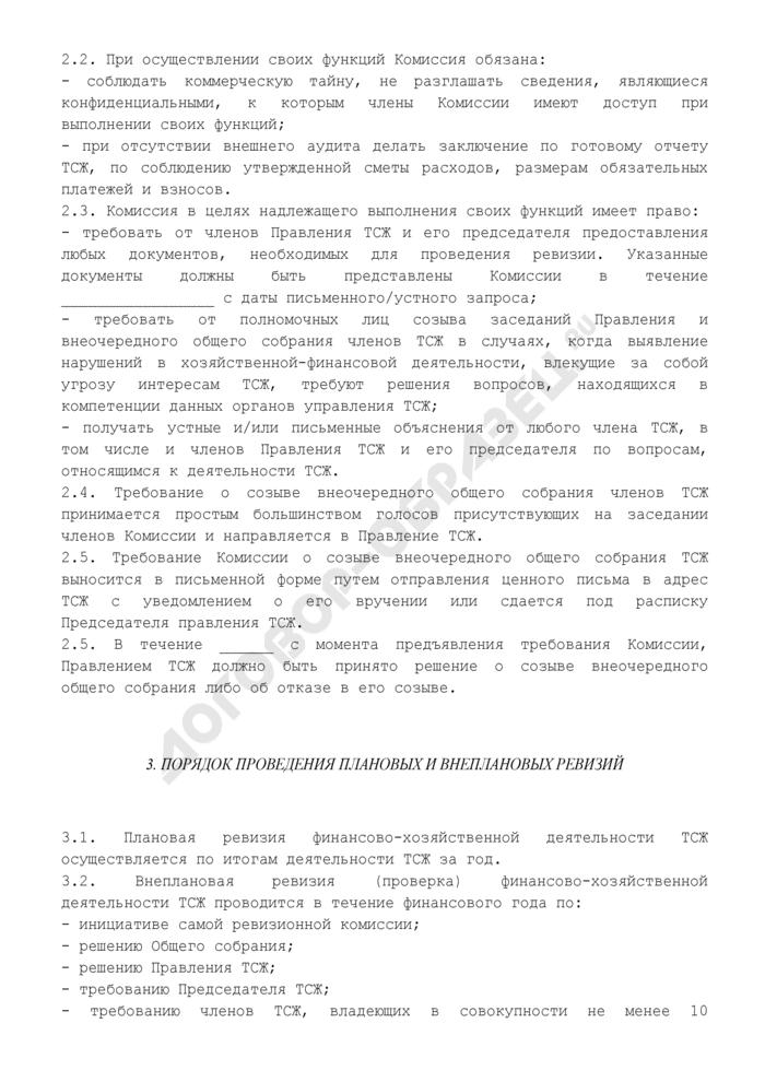 Положение о ревизионной комиссии (ревизоре) товарищества собственников жилья. Страница 2