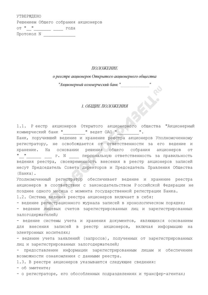 Положение о реестре акционеров открытого акционерного общества (акционерного коммерческого банка). Страница 1