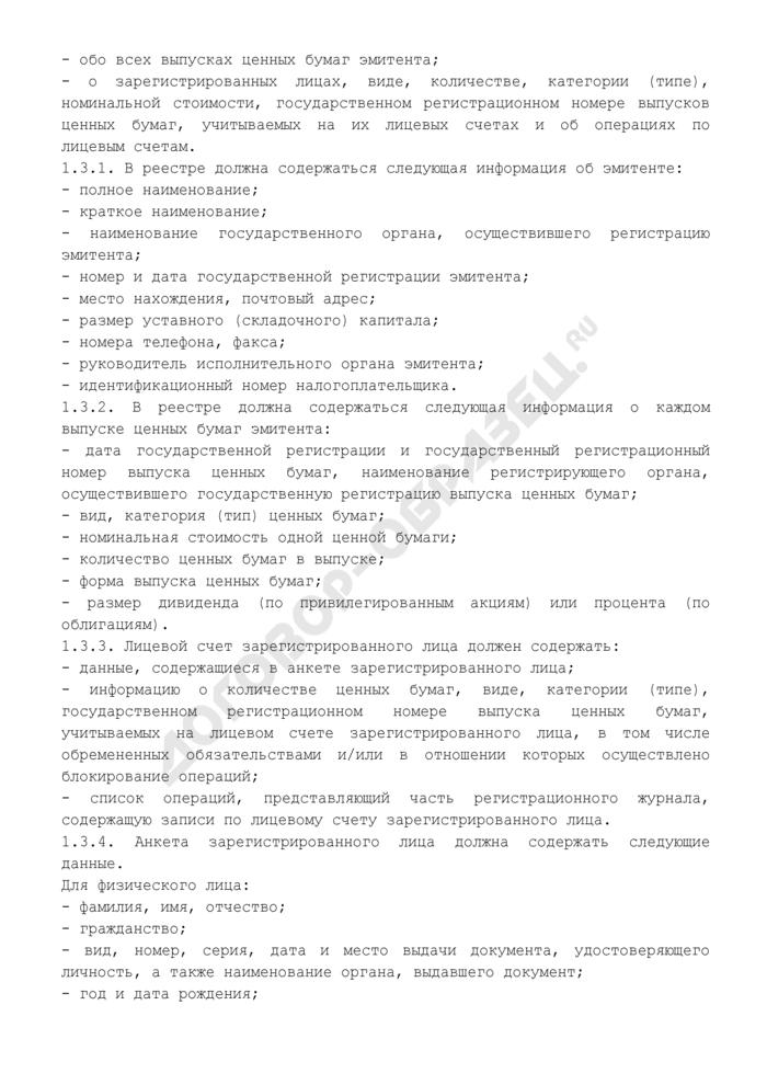 Положение о реестре акционеров открытого акционерного общества (акционерного коммерческого банка). Страница 2