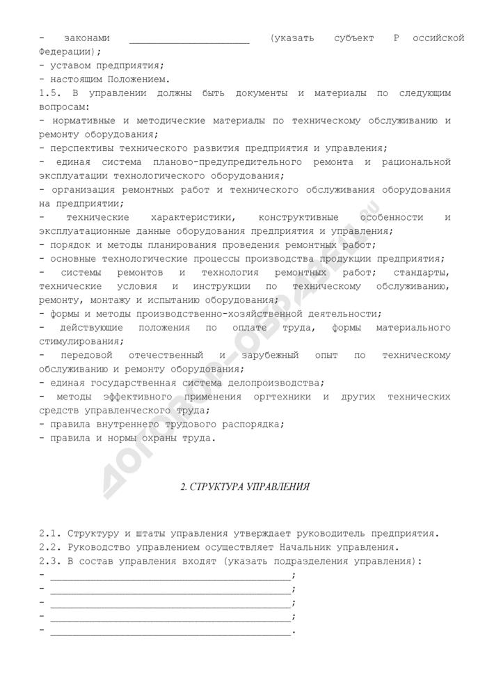 Положение о ремонтном управлении предприятия. Страница 2