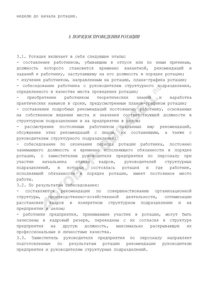 Положение о ротации персонала на предприятии. Страница 3