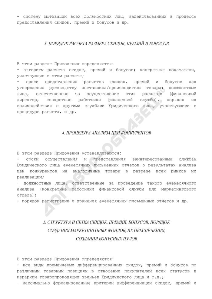 Положение о скидках и премиях клиентам (приложение к учетной политике юридического лица). Страница 3