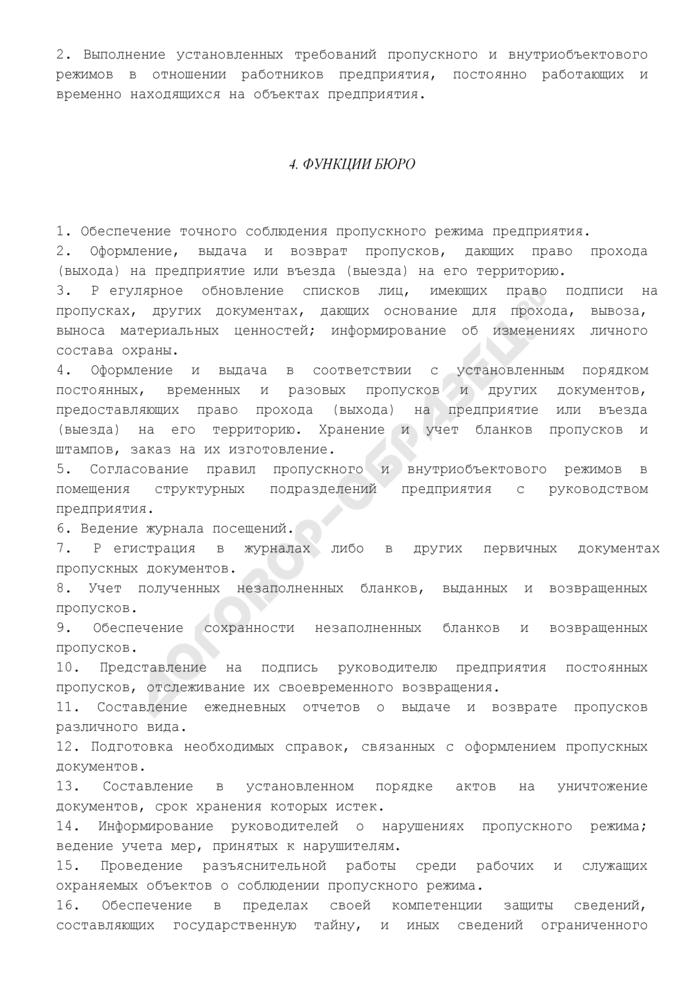 Положение о бюро пропусков. Страница 3