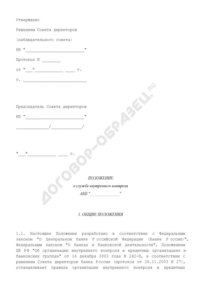 Положение о службе внутреннего контроля акционерного коммерческого банка. Страница 1