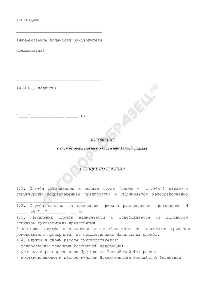 Положение о службе организации и оплаты труда предприятия. Страница 1