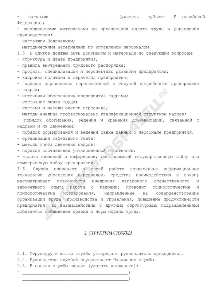 Положение о службе организации и оплаты труда предприятия. Страница 2