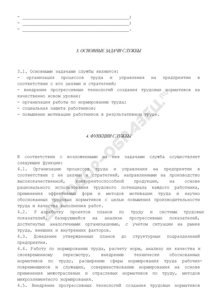 Положение о службе организации и оплаты труда предприятия. Страница 3