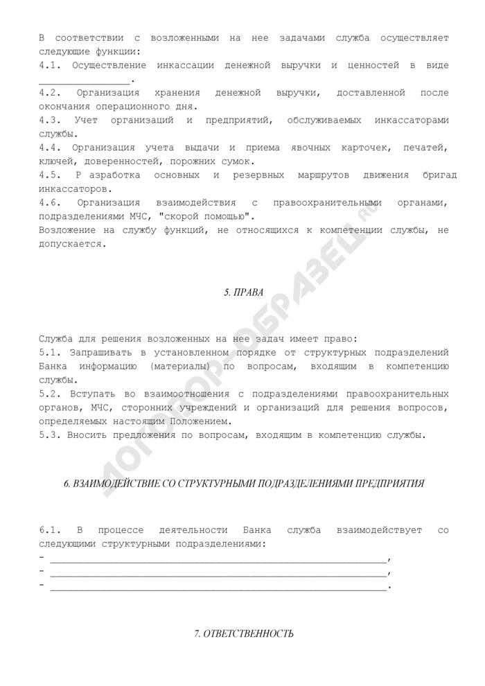 Положение о службе инкассации банка. Страница 3