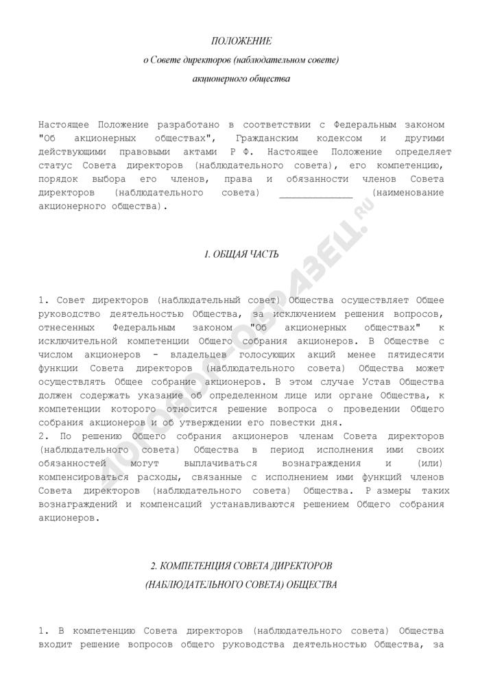 Положение о совете директоров (наблюдательном совете) акционерного общества. Страница 1