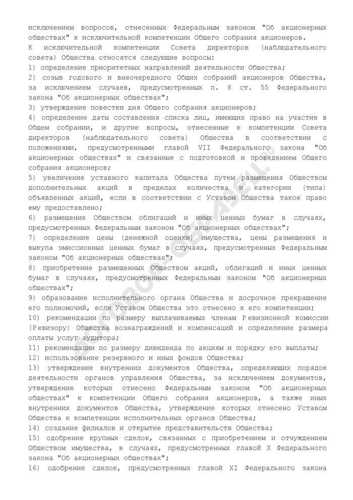 Положение о совете директоров (наблюдательном совете) акционерного общества. Страница 2