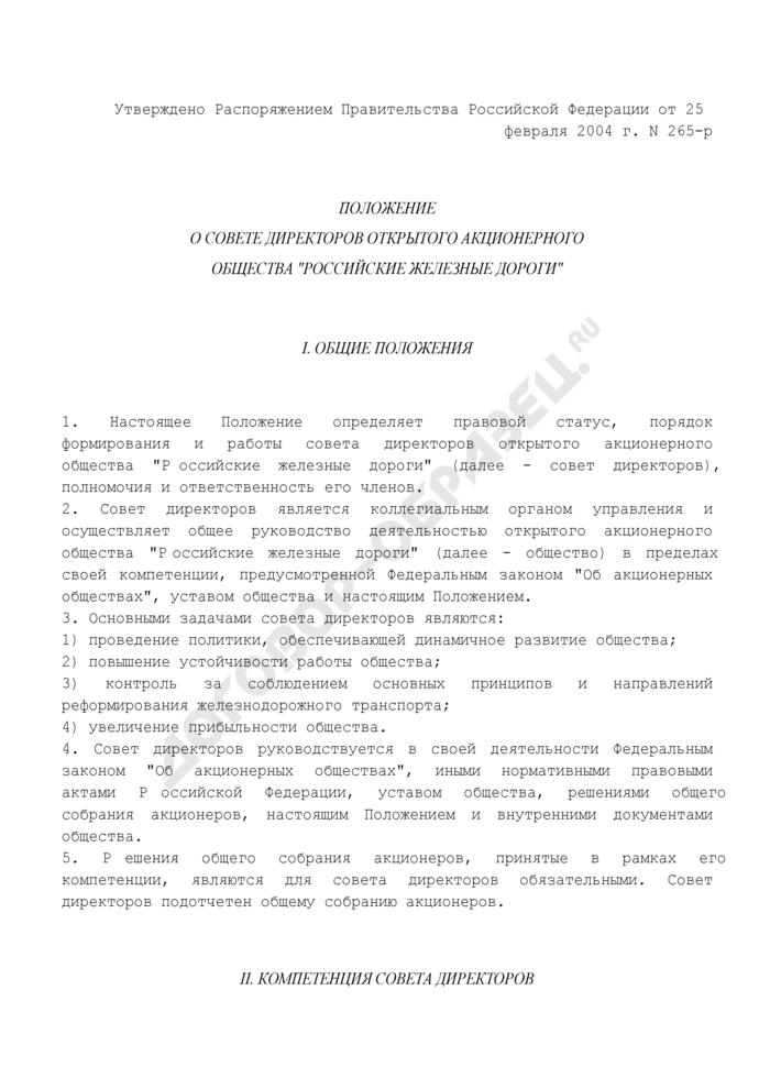 """Положение о совете директоров открытого акционерного общества """"Российские железные дороги. Страница 1"""