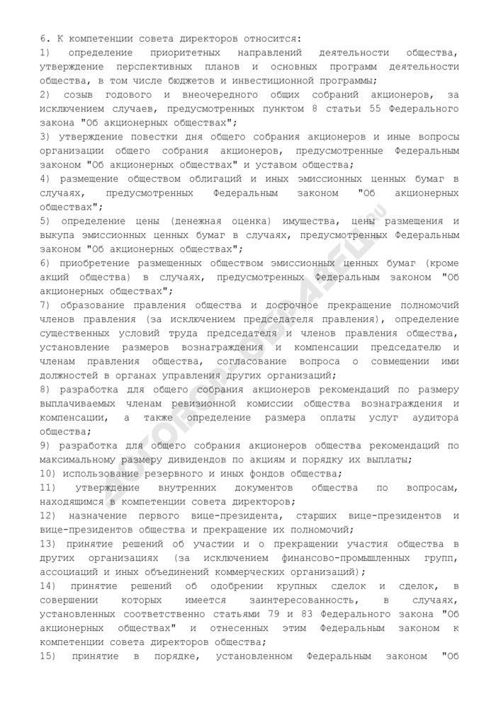 """Положение о совете директоров открытого акционерного общества """"Российские железные дороги. Страница 2"""