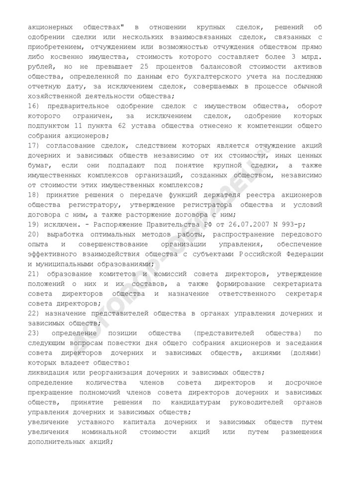 """Положение о совете директоров открытого акционерного общества """"Российские железные дороги. Страница 3"""