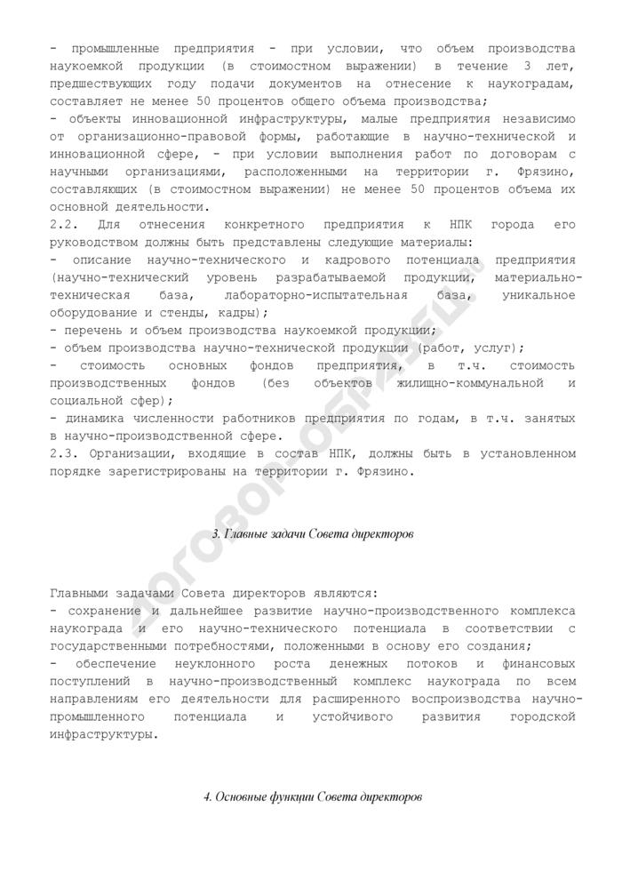 Положение о совете директоров предприятий научно-производственного комплекса г. Фрязино Московской области. Страница 2