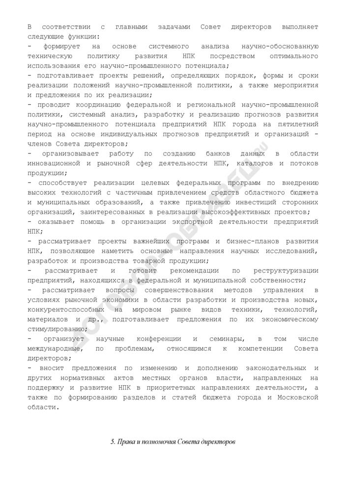 Положение о совете директоров предприятий научно-производственного комплекса г. Фрязино Московской области. Страница 3