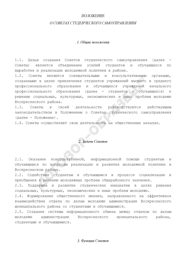Положение о советах студенческого самоуправления при главе Воскресенского муниципального района Московской области. Страница 1