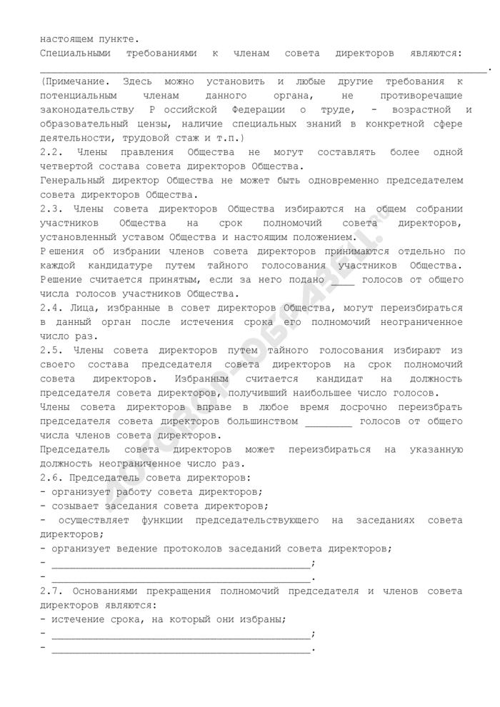 Положение о совете директоров общества с ограниченной ответственностью. Страница 2