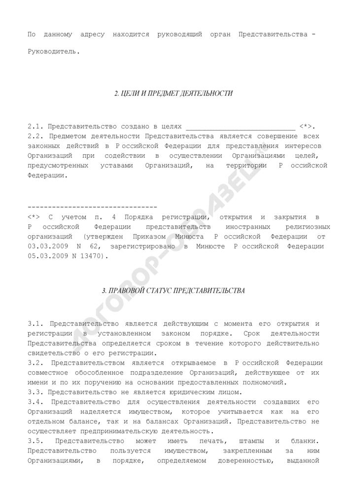 Положение о совместном представительстве иностранных религиозных организаций. Страница 3