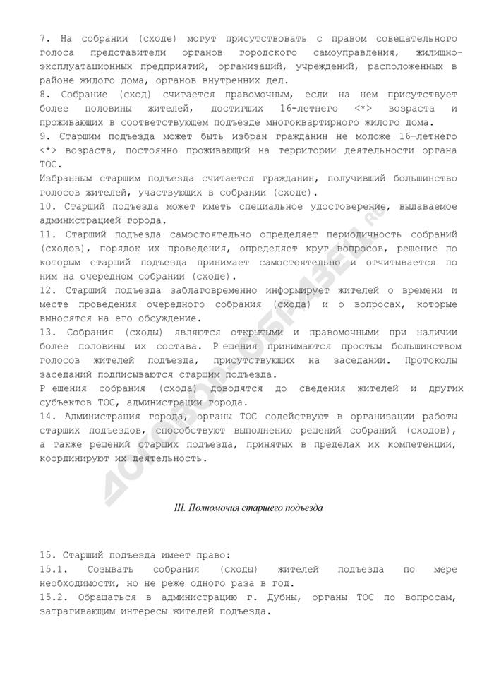 Положение о старшем подъезда многоквартирного жилого дома территориального общественного самоуправления в г. Дубна Московской области. Страница 2