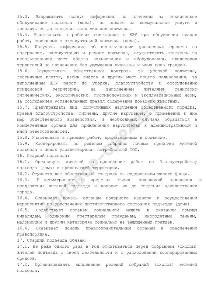 Положение о старшем подъезда многоквартирного жилого дома территориального общественного самоуправления в г. Дубна Московской области. Страница 3