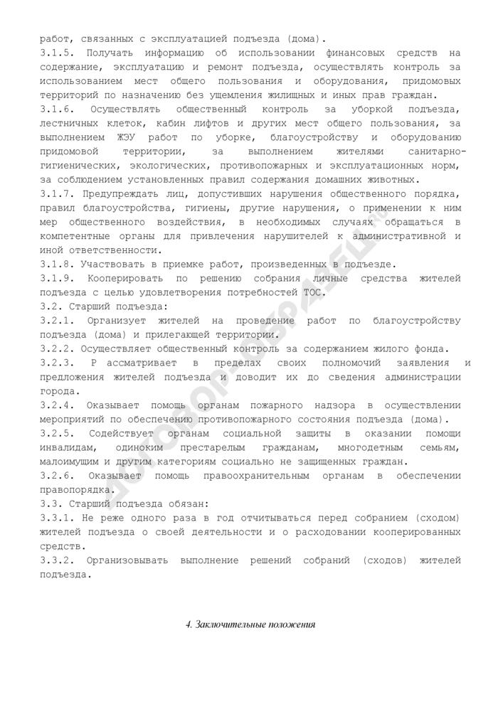 Положение о старшем подъезда многоквартирного жилого дома территориального общественного самоуправления в городе Подольске Московской области. Страница 3