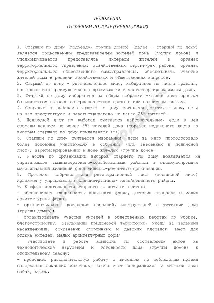 Положение о старшем по дому (группе домов) в городе Подольске Московской области. Страница 1