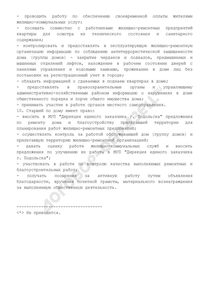 Положение о старшем по дому (группе домов) в городе Подольске Московской области. Страница 2