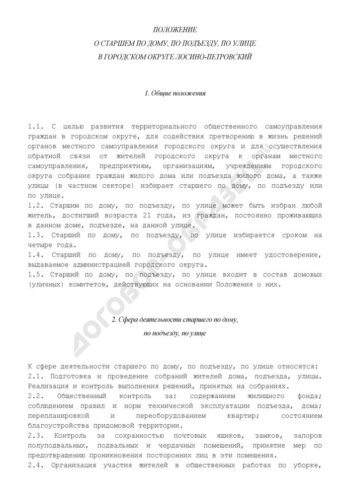 Положение о старшем по дому, по подъезду, по улице в городском округе Лосино-Петровский Московской области. Страница 1