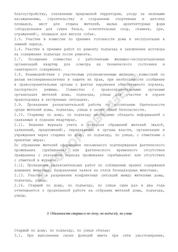 Положение о старшем по дому, по подъезду, по улице в городском округе Лосино-Петровский Московской области. Страница 2