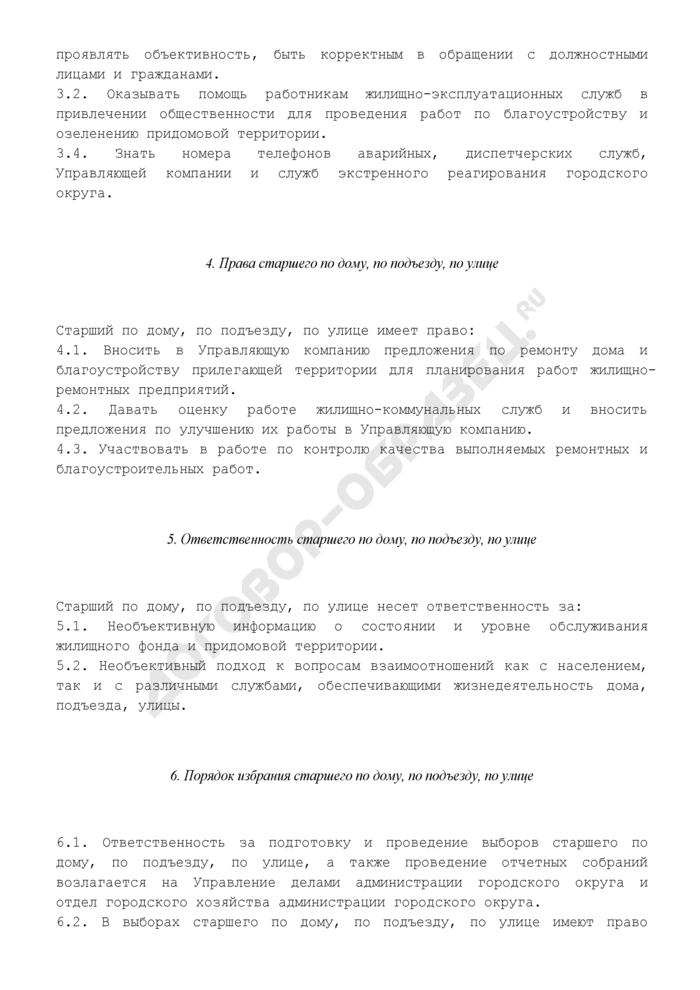 Положение о старшем по дому, по подъезду, по улице в городском округе Лосино-Петровский Московской области. Страница 3