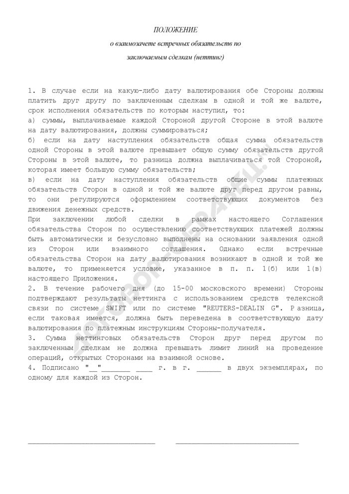 Положение о взаимозачете встречных обязательств по заключаемым сделкам (неттинг) (приложение к межбанковскому соглашению об общих условиях совершения операций на межбанковском рынке). Страница 1