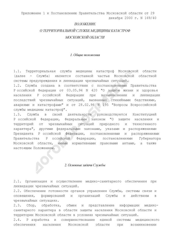 Положение о территориальной службе медицины катастроф Московской области. Страница 1