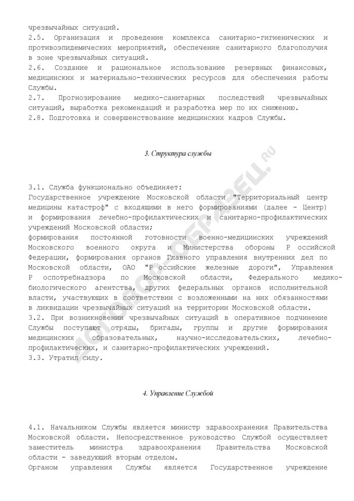 Положение о территориальной службе медицины катастроф Московской области. Страница 2