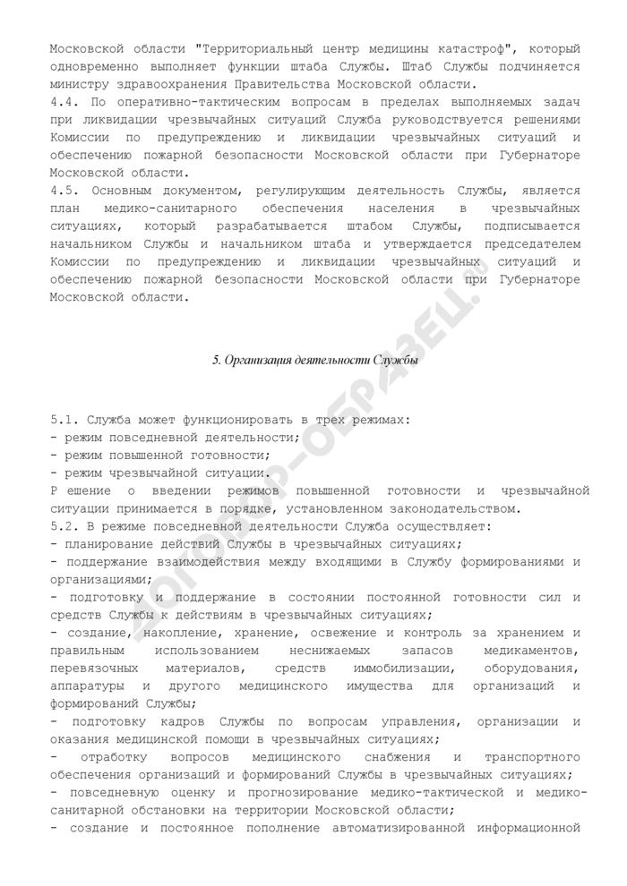 Положение о территориальной службе медицины катастроф Московской области. Страница 3