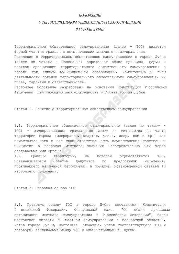 Положение о территориальном общественном самоуправлении в г. Дубна Московской области. Страница 1