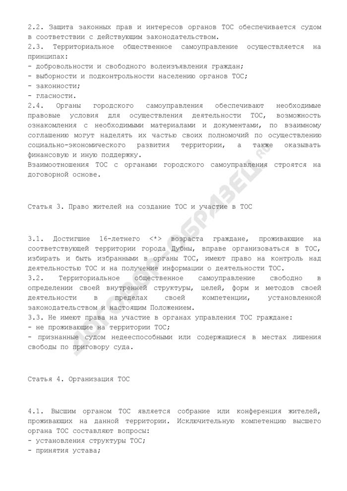 Положение о территориальном общественном самоуправлении в г. Дубна Московской области. Страница 2